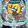 三洋物産「CR 機動警察パトレイバー」の筐体&情報