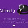 ウェブ制作の現場で使えるAlfredのおすすめWorkflows7選