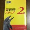 漢字検定と梅仕事