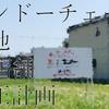 エンドーチェーン跡地51店舗制圧計画~序章~