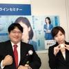 「人工知能・自動走行・ドローンのビジネスチャンス」「第4次産業革命、分野の動向」|NTT東日本オンラインセミナー