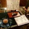 今週(6/22〜6/29)の季節の和菓子