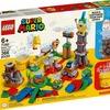 【LEGO】レゴ スーパーマリオ 2021年新製品のおすすめはコレ!