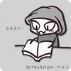 「学ぶ」ってやっぱり楽しい。