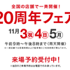 TamaHome 20周年フェア開催!クオカード貰えます(*^^*)
