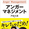 アンガー(怒り)マネジメント:最重要の処世術🐈