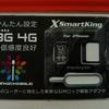 【iPhone X】禁断のSIM下駄を使ってみた【SmartKing X】