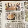 大分合同新聞に掲載されました。10.15