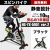 【入荷のお知らせ】 スピンバイクHG-YX-5001VER2
