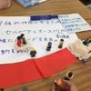 協同学習でレゴと粘土を使う