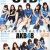 鞘師里保初ソログラビア掲載のUTB+(アップトゥボーイプラス)Vol.2は本日発売