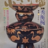 小さな蕾 1985年01月号 No.198 ~