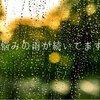 梅雨入りしてからいいことないよ~出る杭打たれる今日この頃。