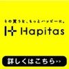 【自己アフィリエイト】戯れ言――ハピタスのセルフバックについて その2【今日の獲得金156円】