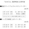 桑折バーガー販売会(平成30年5月)