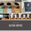 コーヒー専門店のGLITCH COFFEE 。オシャレで落ち着いた店内で飲み比べも出来る☕