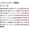 11/11~12/2ももクロジャパンツアー青春S2