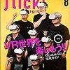 flick! digital 2018年8月号 Vol.82 に登場!