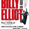 【速報】ミュージカル「ビリー・エリオット~リトル・ダンサー~」主演ビリー役決定!