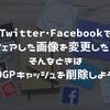 Twitter、Facebookでシェアした画像を変更したい。そんなときはOGPキャッシュを削除しよう