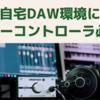 DAW / DTM環境で本当にモニターコントローラーは必要なの?オーディオインターフェイスあればよくないっすか?最初の一台にオススメのモニコン1選