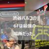 東京出張のついでに最強エンターテインメントパークである渋谷パルコ6Fを楽しもう