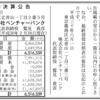 株式会社ベンチャーバンク 第2期決算公告 / 新設分割公告