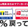 【本日は5のつく日】今年1月からPayPayモールが対象!2月1日より還元が有効期限のないPayPayボーナスに!