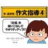 【作文指導④】『比喩』を使いこなしてクオリティアップ!!【中・高学年】