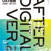 『アフターデジタル2 UXと自由』藤井保文 人がその時々で自分らしいUXを選べる時代へ