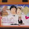 11/26、友人の結婚披露宴@熊本