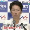 マジ?【国籍法違反について】蓮舫代表「手続きを怠ったのは事実。私はずっと日本籍だけだと思っていた。深く反省している」国籍を開示★49