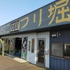 まめ吉と茨城さんぽ【カシマサッカースタジアムからのタナゴ釣りに挑む!】