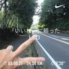 新しいランコースの開拓【走り込み期9-4-1】リディアード式(eA式)マラソントレーニング