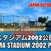 #36  SAITAMA STADIUM 2002 PARK / 埼玉スタジアム2002公園 - JAPAN OUTDOOR HOOPS