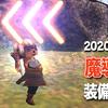 【2020年10月】魔導剣士の装備セット