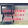 初の冠番組!!『トレスギJO1』見逃し配信は?