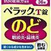 トラネキサム酸のこともネキシウムと同じぐらい「好きだ!」という話
