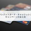 2019年9月のクレジットカード、キャッシュレスのキャンペーンまとめ