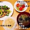 葉酸摂取など「体に良い」を適度に意識した夕飯を公開します