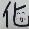 今日の漢字474は「化」。会社の老化について考える