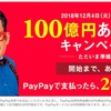 ソフトバンクとYahoo!のPayPayがオトクすぎる!うまく使えば実質25.7%オフ?!