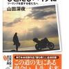 山田 深夜(著)『ひとたびバイクに ツーリングを愛する者たちへ』読了