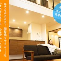 【金沢モデルハウス見学】冬でもぽかぽか!オスカーホームのモデルハウスを見学してきました【PR】