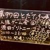 第97回とだてふゆき人狼ゲーム会@浜田ブリトニーさんコラボ!vol.5レポート