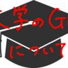 大学のGPAについて〜私とGPA〜