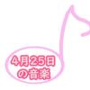 【365日の音楽】4月25日の音楽