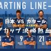 喝だ!アジア杯決勝で日本選手の「鈍い動き」に気づかなかった森保監督。