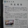 街道ウォークのお宝  保土ケ谷→戸塚①