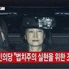 朝鮮半島②【韓国大統領】パククネ、追い詰められた無能者
